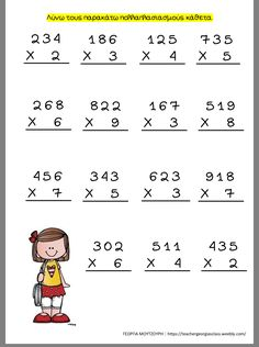 Math Addition Worksheets, Math Practice Worksheets, First Grade Math Worksheets, English Worksheets For Kids, Printable Math Worksheets, Preschool Worksheets, Math Exercises, Teaching Multiplication, Math Assessment