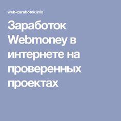 Заработок Webmoney в интернете на проверенных проектах