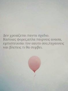take a deep breath. Jokes Quotes, Wisdom Quotes, Life Quotes, Favorite Quotes, Best Quotes, Clever Quotes, Special Quotes, Greek Quotes, Great Words
