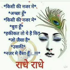 Radha Krishna Love Quotes, Krishna Art, Krishna Images, Radhe Krishna, Lord Krishna, Karma Quotes, Qoutes, Life Quotes, Radha Krishna Wallpaper