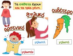 Speech Language Therapy, Speech And Language, Greek Language, Teaching Methods, Math For Kids, School Lessons, Kids Corner, Happy Kids, Primary School