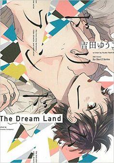 ドリームランド (H&C Comics ihr HertZシリーズ) | 吉田 ゆうこ | 本 | Amazon.co.jp