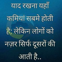 Positive Quotes, Motivational Quotes, Funny Quotes, Life Quotes, Qoutes, Baba Bulleh Shah Poetry, Saving Quotes, Gulzar Quotes, Knowledge Quotes