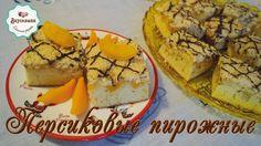 Персиковые пирожные с хрустящей посыпкой
