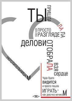 графический дизайн типографика - Поиск в Google