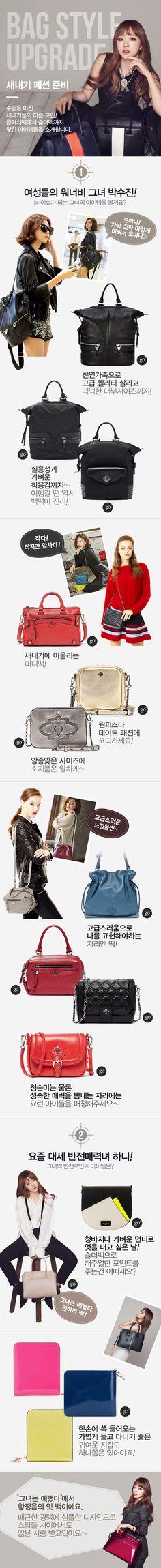 :::::롯데닷컴 스토리샵::::: BAG STYLE UPGRADE-새내기패션준비 Designed by 윤나라
