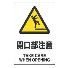 JIS規格安全標識ボード 450×300 [サインオンライン] サインプレート・ピクトサイン Take Care, Signs, Novelty Signs, Sign, Dishes