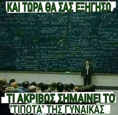Funny Greek, Greek Quotes, Have A Laugh, Best Quotes, Fun Quotes, Funny Jokes, Funny Pictures, Sayings, My Love
