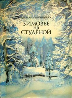 Russian illustration, especially the older stuff, is about the most beautiful I've ever seen: amazing that it came out of the Soviet era.    The source is from the files of the beatific polny-shkaf