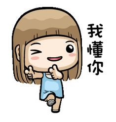 LINE Stickers Misa hyper edition joined!Let Misa and Porris enrich your chat room!,Stickers,Animated Stickers,Example with GIF Animation Room Stickers, Cute Stickers, Good Morning Cartoon, Cute Characters, Fictional Characters, Cartoon Gifs, 2 Girl, Line Sticker, School Life