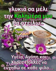 Beautiful Pink Roses, Greek Quotes, Good Morning, Coffee Drinks, Facebook, Night, Hay, Good Day, Bonjour