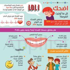 حقائق ومعلومات عن الضحك وتأثيرها على صحتك