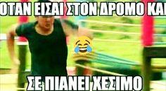 Greek Memes, Funny Greek Quotes, Kai, Funny Photos, Rihanna, Greece, Workout, Humor, Music