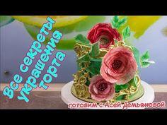 Секреты украшения и выравнивания торта. Вафельный цветы и работа с масти...