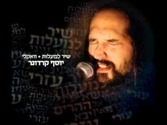 ▶ Yosef Karduner - Shir La'ma'alot Acapella Tehillim Psalm 121 - YouTube {Shir min lebeinu, la'aliyah Yerushalyim ~ a song from our hearts, for the arising unto Jerusalem.}
