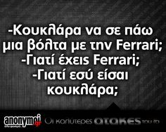 Funny Greek Quotes, Funny Quotes, Funny Times, Sarcastic Humor, True Words, Great Quotes, Jokes, Lol, Sayings