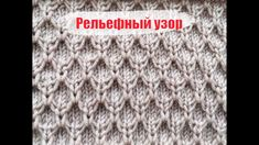 Knitting Stitches, Knitting Patterns, Crochet Slippers, Diy, Beginner Knitting, Dots, Tejidos, Lyrics, Art