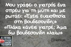 Best Quotes, Funny Quotes, Funny Statuses, Greek Quotes, Cheer Up, Just Kidding, True Words, Laughter, Jokes