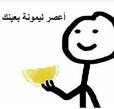 منو يريد لتخافون Funny Photo Memes, Funny Picture Jokes, Memes Funny Faces, Funny Qoutes, Crazy Funny Memes, Cute Memes, Jokes Quotes, Arabic Memes, Arabic Funny