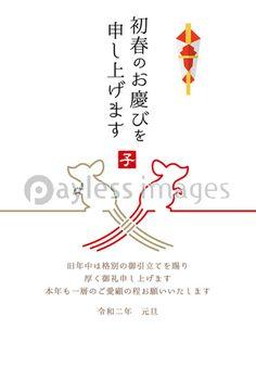 2020年 子年 年賀状 縦型の写真・イラスト素材 (xf5705332715) │ペイレスイメージズ Red Packet, Year Of The Rat, Logo Design, Graphic Design, Happy New Year 2020, New Year Card, Psd Templates, Packaging Design, Cards