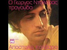 "ΝΤΑΛΑΡΑΣ DALARAS "" ΝΥΧΤΩΣΕ ΧΩΡΙΣ ΦΕΓΓΑΡΙ ""  1971 St Georges Day, Greek Names, Greek Music, Name Day, Ancient Greek, Make Me Happy, Singing, The Incredibles, Memories"