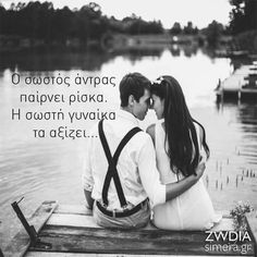 Greek Quotes, Say Something, Sayings, Couple Photos, Life, Type 3, Truths, Theater, Relationships