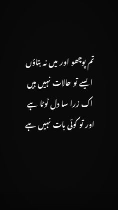 Inspirational Quotes In Urdu, Urdu Quotes With Images, Poetry Quotes In Urdu, Love Poetry Urdu, Qoutes, Life Quotes, Words Hurt Quotes, Best Lyrics Quotes, Mixed Feelings Quotes