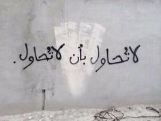 Arabic Funny, Funny Arabic Quotes, Words Quotes, Art Quotes, Qoutes, Sayings, Look 80s, Graffiti Words, Graffiti Quotes