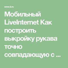 Мобильный LiveInternet Как построить выкройку рукава точно совпадающую с проймой. | Ксюша_-весна - Дневник Ксюша_-весна |