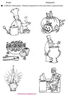 Ελένη Μαμανού: Ελιά Olive Tree, Autumn Activities, Snoopy, Comics, Olives, Blog, Crafts, Fictional Characters, School