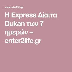 Η Express Δίαιτα Dukan των 7 ημερών – enter2life.gr