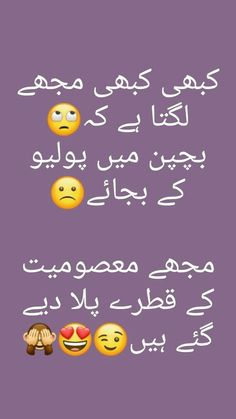 Shoaiba 🔥😍 Funny Cousin Quotes, Cousins Funny, Funny Quotes In Urdu, Best Friend Quotes Funny, Cute Funny Quotes, Crazy Funny Memes, Jokes Quotes, Love Poetry Images, Funny Dialogues