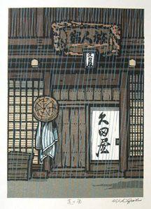 NISHIJIMA,Katsuyuki.  Hashiri Ame (A Shower of Rain) shows Hisadaya, historic Japanese hostelry in Takeyama, Gifu province