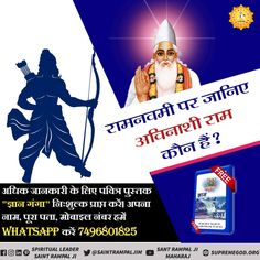 happy ram navmi wishes in hindi ,greetings and jewellery ,poster shri ram navmi and wallpaper ,craft and wishes in hindi Believe In God Quotes, Quotes About God, Ram Navmi, Happy Ram Navami, Shri Guru Granth Sahib, Happy Wishes, Books To Read Online, Spiritual Quotes, Hinduism Quotes