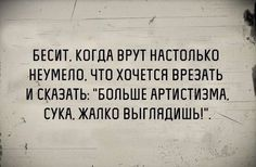 Motivational Quotes, Funny Quotes, Inspirational Quotes, Russian Jokes, Cool Phrases, Free Mind, Truth Of Life, Real Facts, True Words