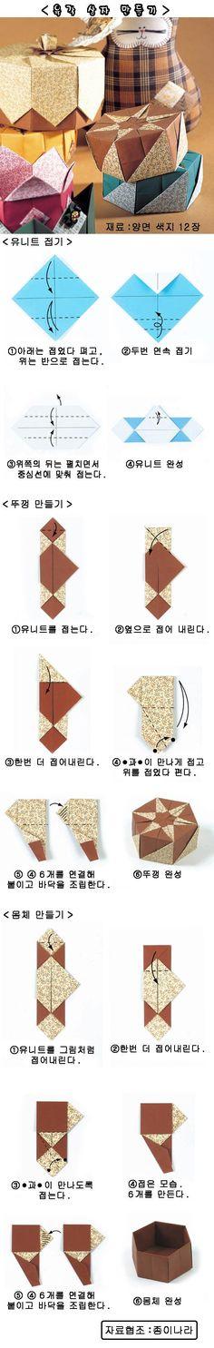 색종이로 육각 상자 접는방법 : 네이버 블로그
