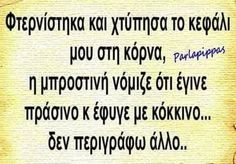 Greek Memes, Funny Greek, Truth Quotes, Funny Quotes, Leo Tolstoy, Popular Quotes, Tell The Truth, Funny Stories, Funny Moments