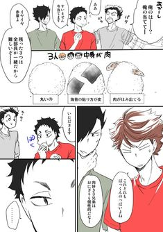 埋め込み Akaashi Keiji, Haikyuu Fanart, Kuroo, Fan Art, Manga, Anime, Twitter, Memes, Manga Anime