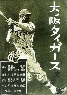 oosaka-taigaasu-1935.jpg (852×1208)