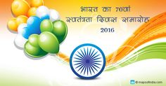 Celebration on India's Independence Day 2016 Social Marketing, Content Marketing, Internet Marketing, Online Marketing, Independence Day 2016, Indian Independence Day, World Information, Winter Fun, Research Paper
