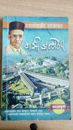 Hindu marathi author bhalchandra nemade marathi books more information fandeluxe Images