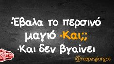 Funny Greek Quotes, Funny Quotes, Picture Video, Kai, Humor, My Favorite Things, Sayings, Words, Memes