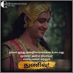 Tamil Motivational Quotes, Tamil Love Quotes, Gita Quotes, Karma Quotes, True Love Quotes, Tree Of Life Pictures, Mahabharata Quotes, Chanakya Quotes, Best Friend Quotes Meaningful