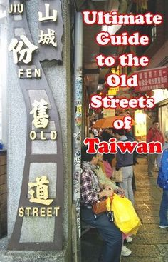 Guide to visiting the best old streets in Taiwan - how to get there, what each one is known for, and what foods that are must tries.