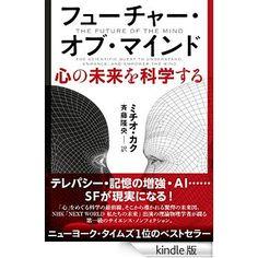Amazon.co.jp: フューチャー・オブ・マインド 心の未来を科学する 電子書籍: ミチオ・カク, 斉藤 隆央: Kindleストア