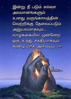1229 Best Tamil Inspirational Quotes images in 2019 ...