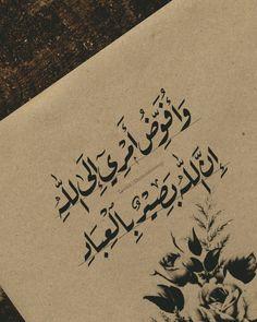Beautiful Quran Quotes, Quran Quotes Love, Beautiful Arabic Words, Islamic Love Quotes, Muslim Quotes, Islamic Inspirational Quotes, Arabic Quotes, Wisdom Quotes, Life Quotes