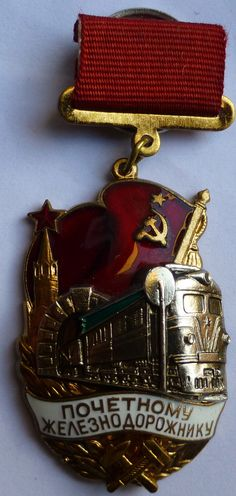 Honored Railway Employee badge