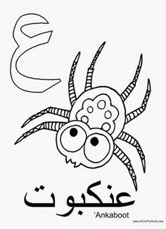 A Crafty Arab: Arabic Alphabet coloring pages.'Ayn is for 'Ankaboot. Free coloring pages to help children learn Arabic. Arabic Alphabet Chart, Arabic Alphabet Letters, Arabic Alphabet For Kids, Alphabet Cards, Alphabet Coloring Pages, Preschool Number Worksheets, Alphabet Worksheets, Learning Arabic, Kids Learning