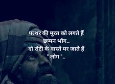 logon ko marte h. Karma Quotes, Poetry Quotes, Hindi Quotes, Quotations, Me Quotes, Motivational Quotes, Inspirational Quotes, Morning Greetings Quotes, Good Morning Quotes